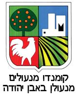מנעולן באבן יהודה